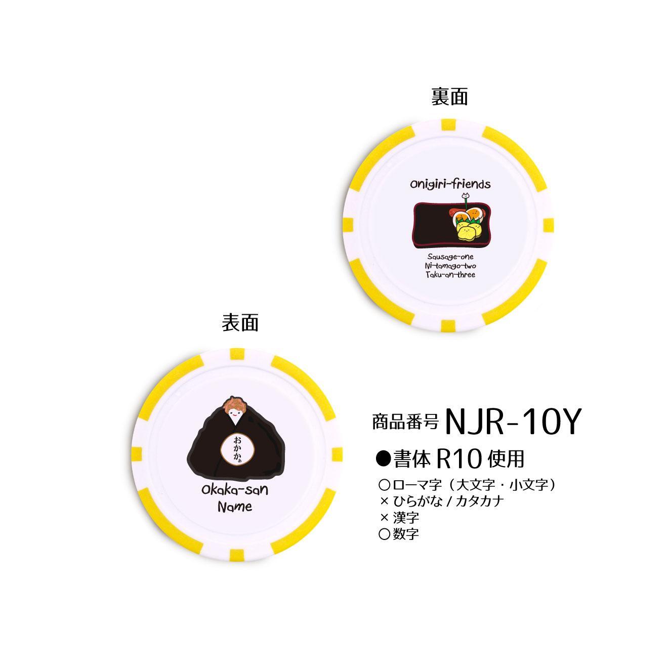 写真:カジノチップマーカー おにぎり11(イエロー)